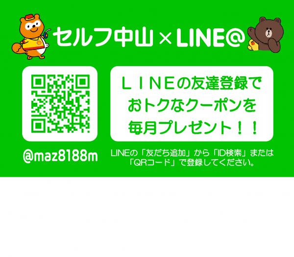 LINE登録カード(ブラウン)