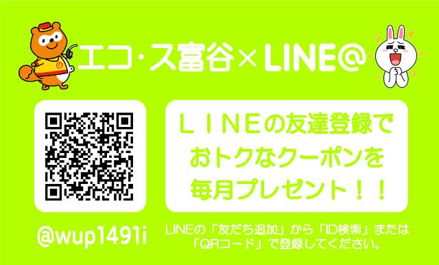 エコ・ス富谷 LINE